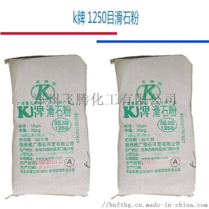厂家直销超细滑石粉 食用滑石粉 药用滑石粉811143172