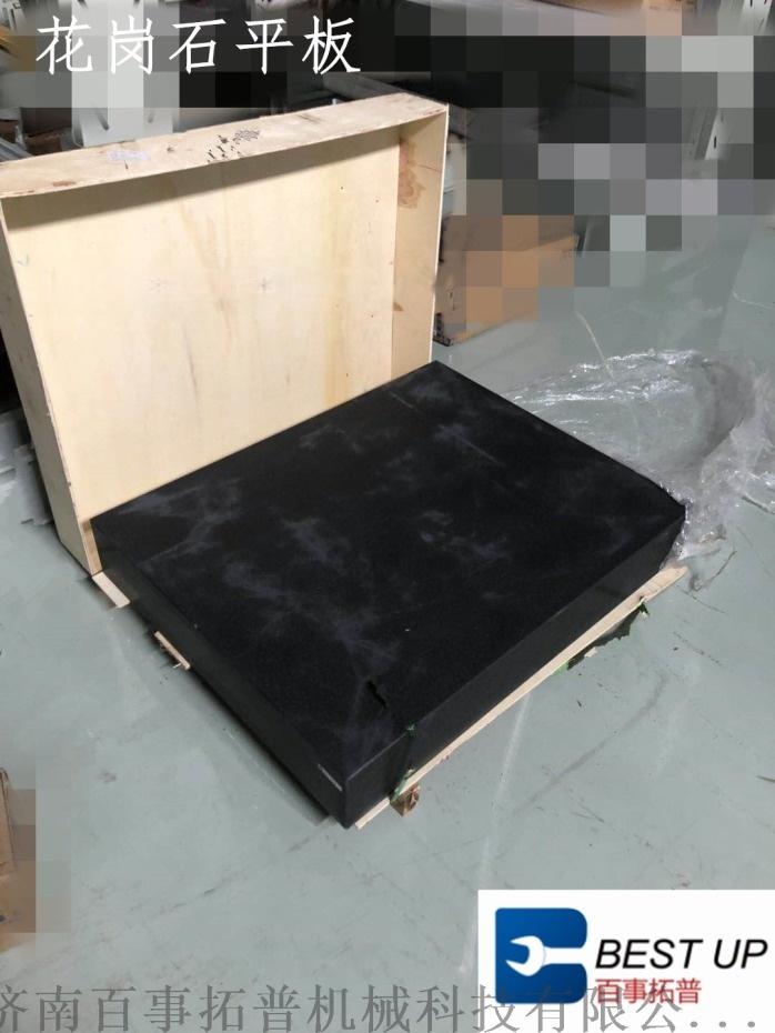 平板1000800150-2.jpg