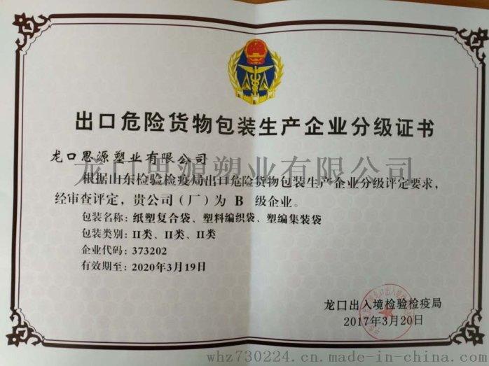 生产二类、三类危险品包装袋,提供出口危包证42588612