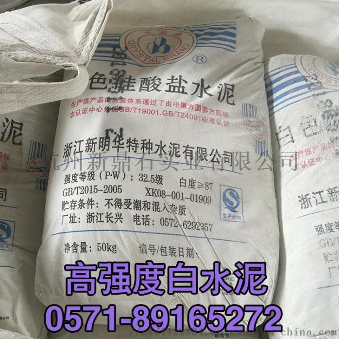 杭州刷墙专用白色水泥815677505