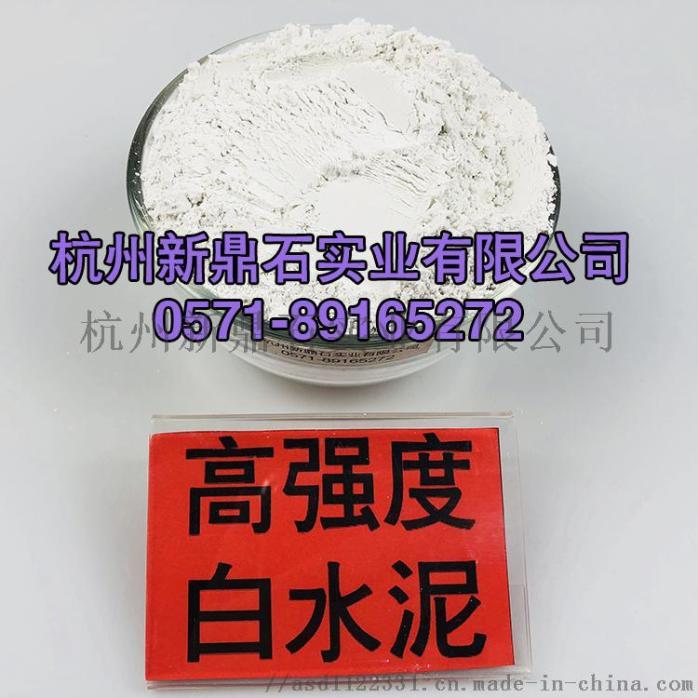 杭州刷墙专用白色水泥815677495