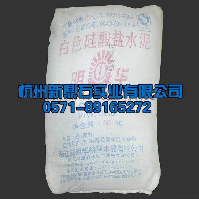 杭州刷墙专用白色水泥96487125