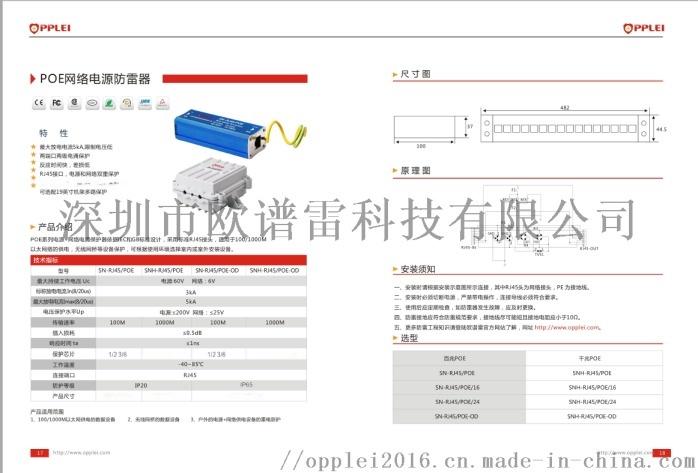 POE网络彩页.png