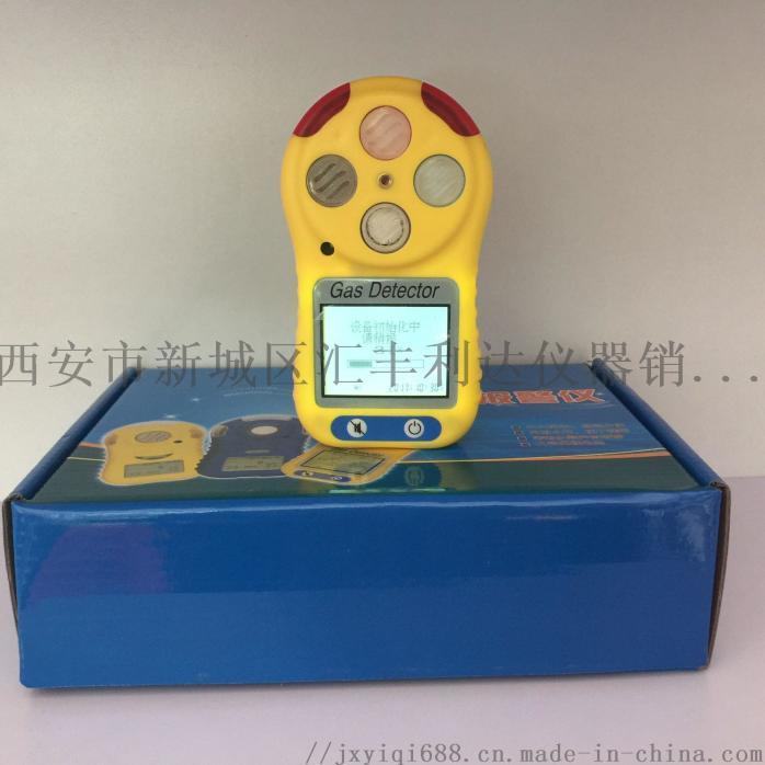 西安可燃气体检测仪1377248929297246285