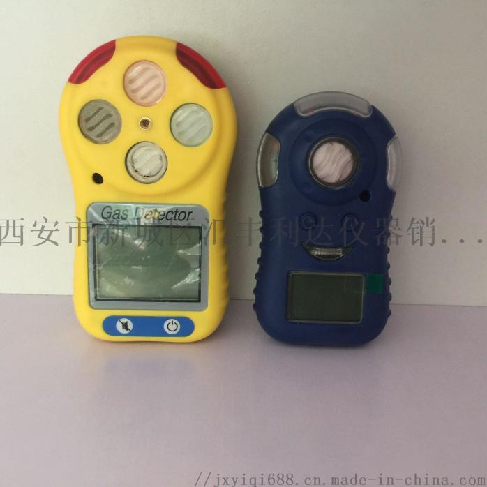 西安可燃气体检测仪1377248929297246345