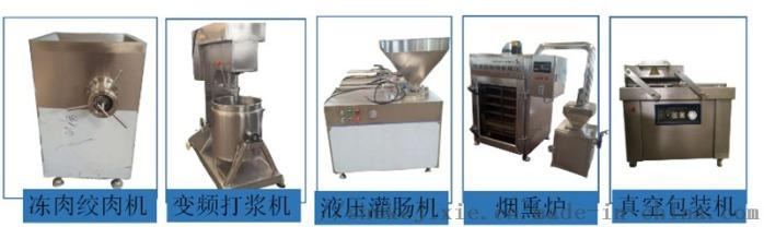 荆州鱼糕蒸煮机整套鱼丸流水线多长97294752