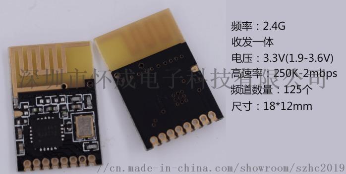 厂家直销NRF24L01无线收发模块812364642