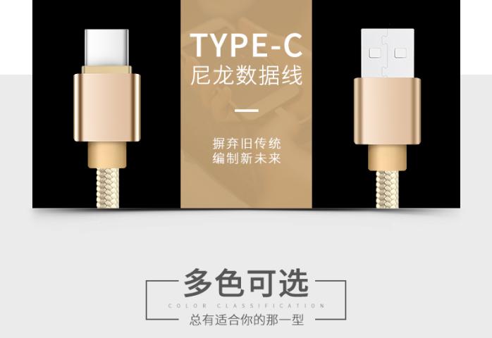 Type-C数据线_02.jpg