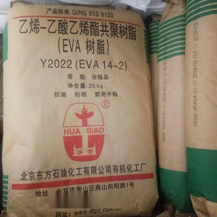 供应EVA燕山石化18J3醋酸乙烯有机聚乙烯815783215