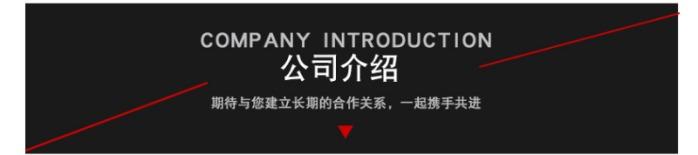公司介紹.png