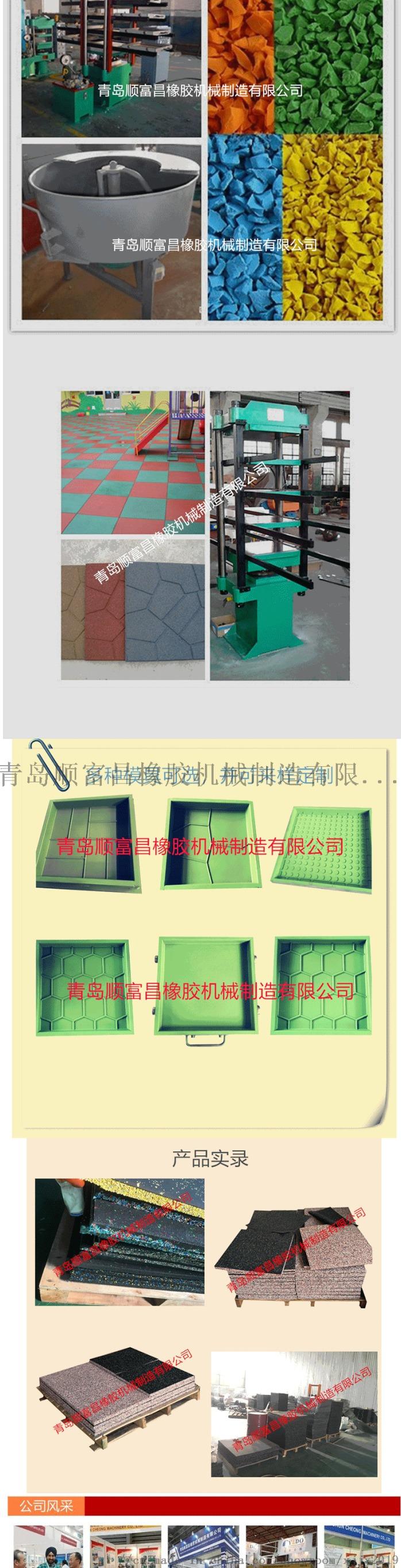 橡膠地板熱壓機廠家直銷,地板---全球塑膠網_02.gif