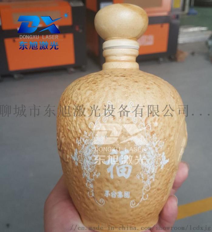 东旭升级款陶瓷酒坛激光雕刻机酒瓶酒包装激光雕刻机91820105