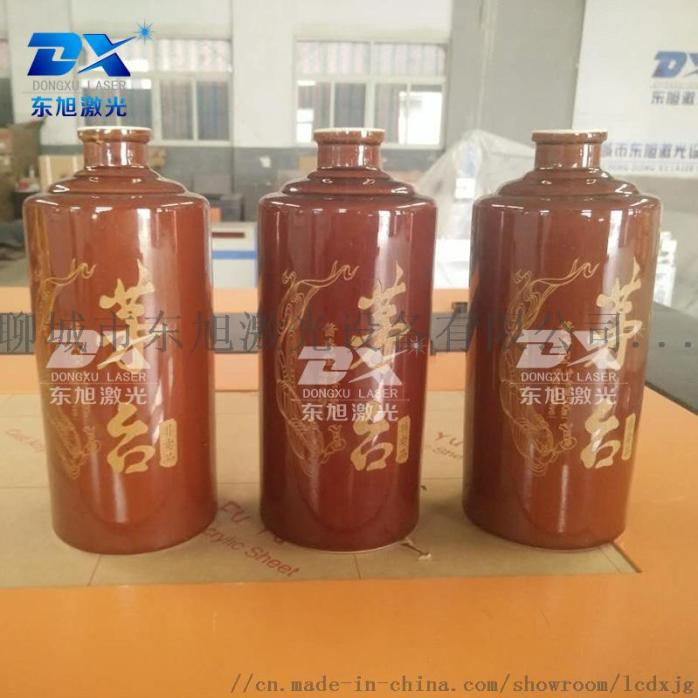 东旭升级款陶瓷酒坛激光雕刻机酒瓶酒包装激光雕刻机91819985