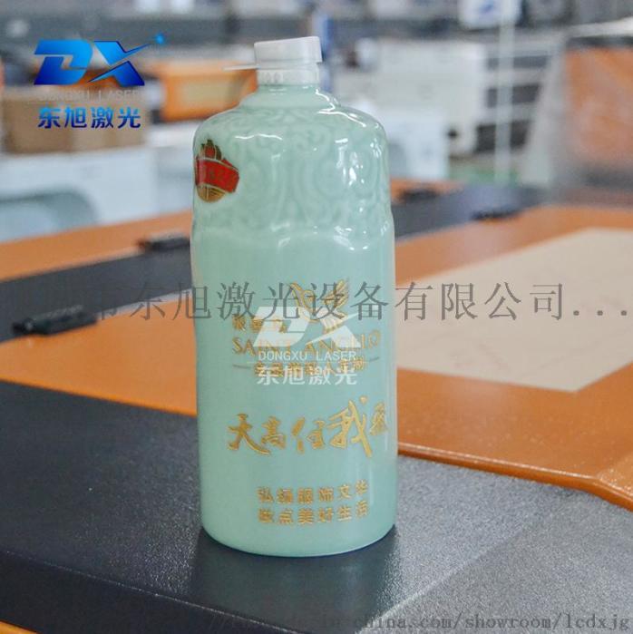 东旭升级款陶瓷酒坛激光雕刻机酒瓶酒包装激光雕刻机91820145