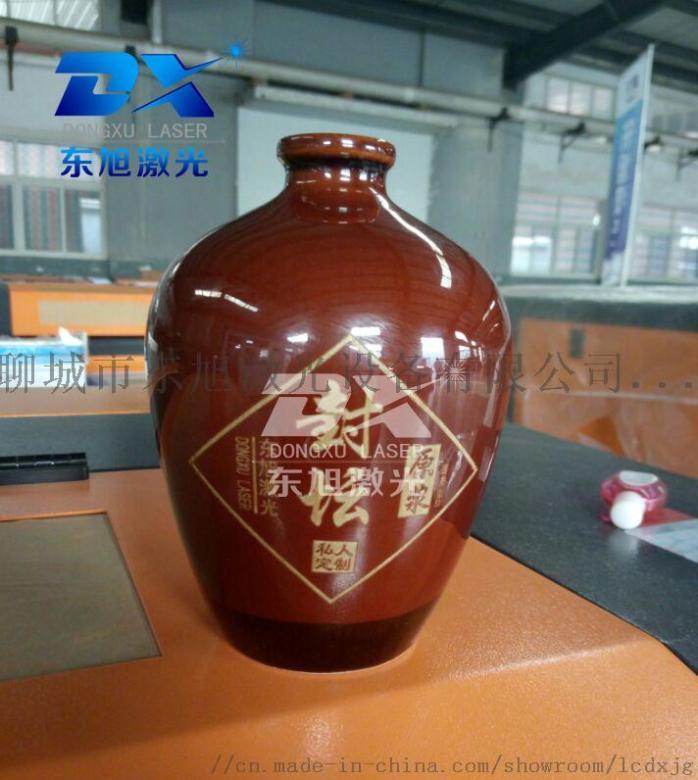 东旭升级款陶瓷酒坛激光雕刻机酒瓶酒包装激光雕刻机91820115