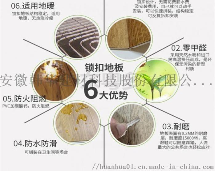 江苏免胶锁扣防水SPC石塑地板雪雁4.0SPC97859665