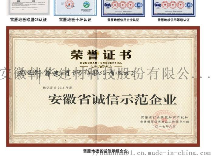江苏免胶锁扣防水SPC石塑地板雪雁4.0SPC97860885