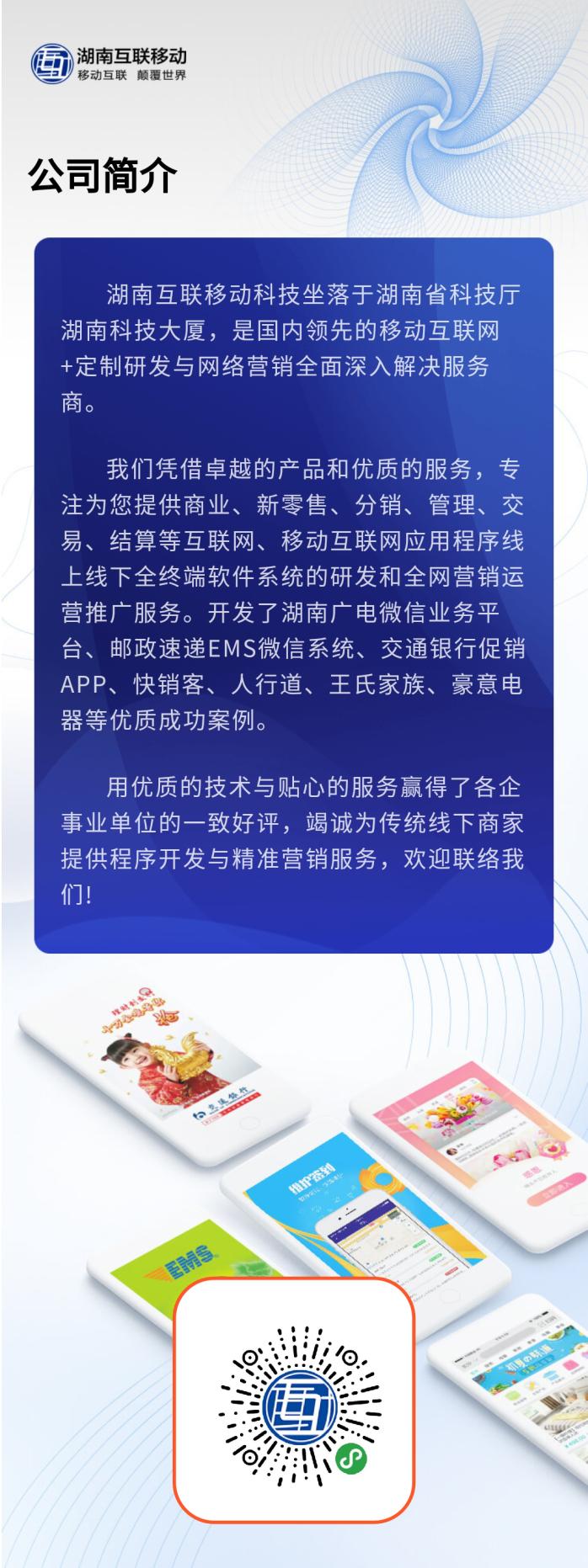 分销程序系统04.jpg