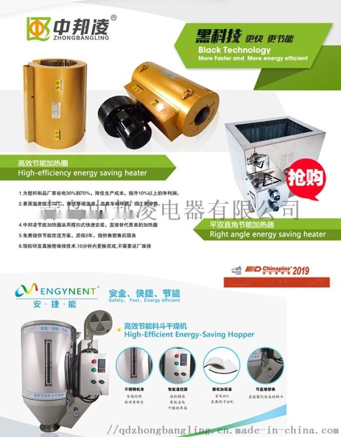 中邦凌塑料拉丝机节能加热圈 省电30%以上98030772