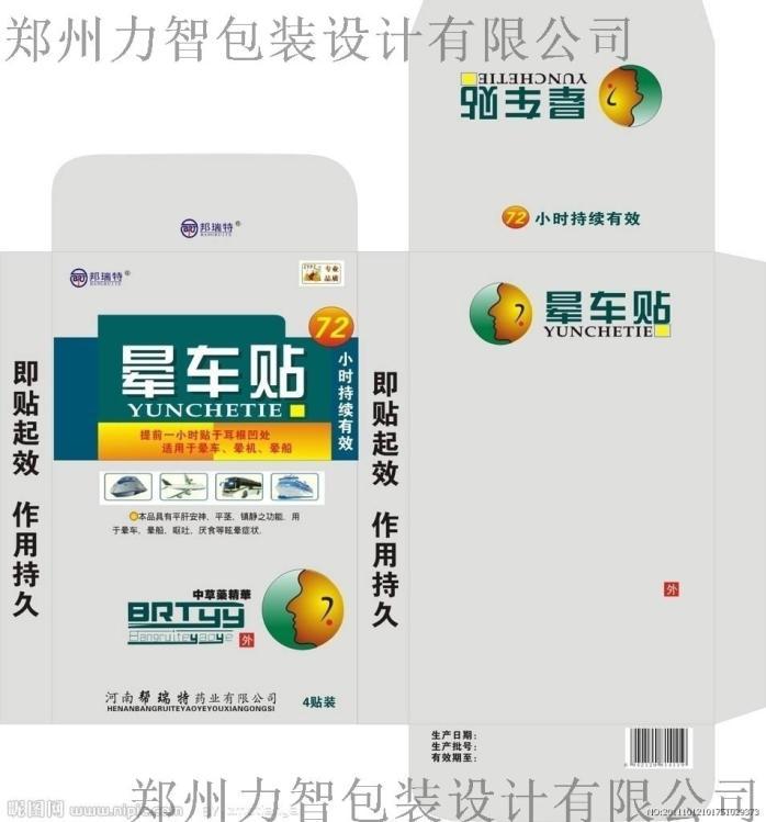 河南艾柱纸盒设计制作厂家84080732