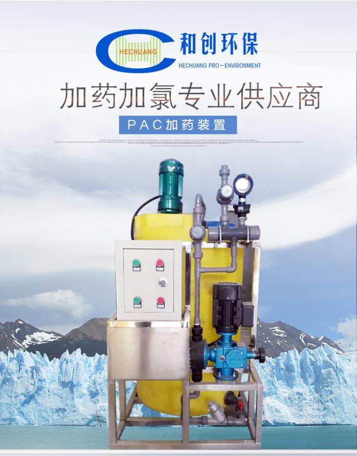 单过硫酸氢钾投加器