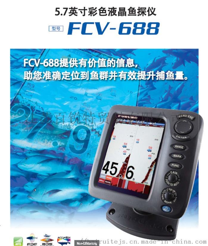 5.7英寸彩色液晶鱼探仪 FCV-688.png