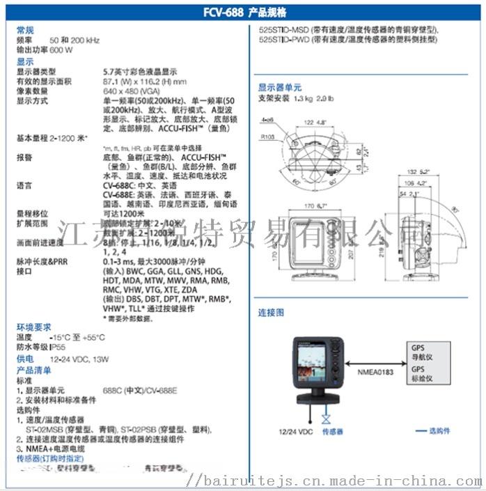 古野5.7英寸彩色液晶鱼探仪 FCV-688.png