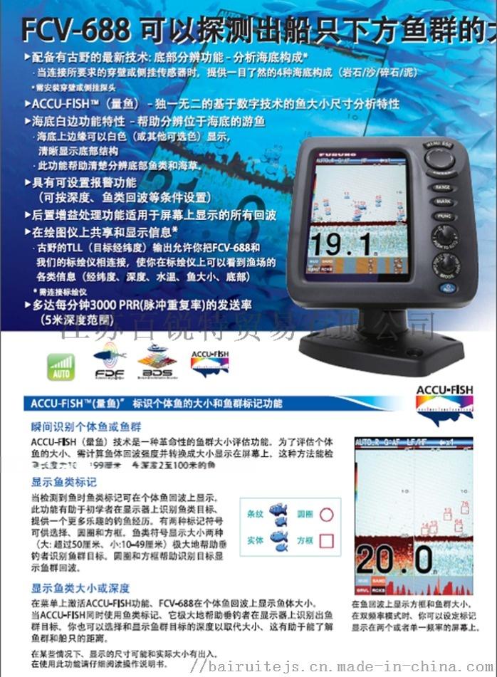 日本5.7英寸彩色液晶鱼探仪 FCV-688.png