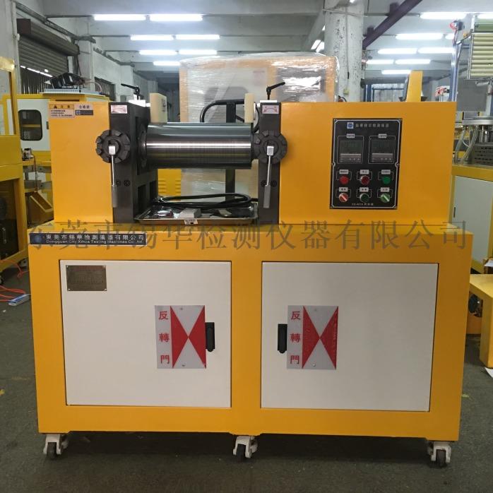 小型塑料電加熱開煉機 東莞錫華XH-401開煉機72135435