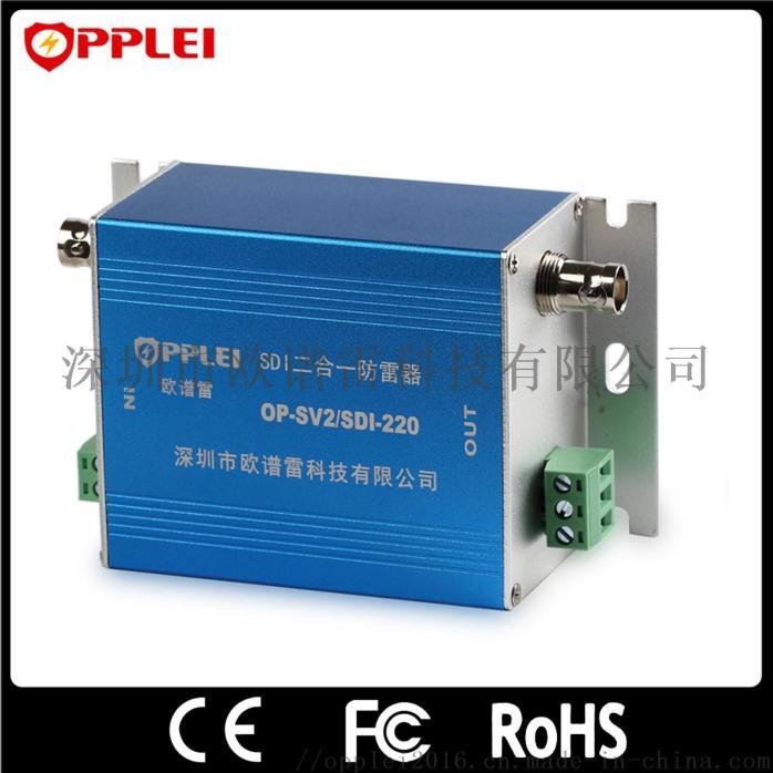 OP-SV2-SDI 220V.jpg