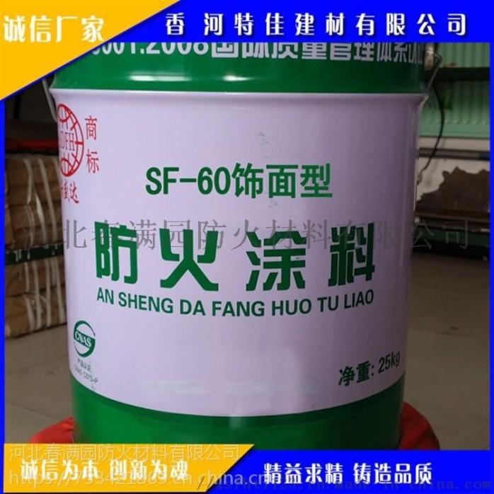 收藏产品  分享到 25公斤/桶室外薄钢结构防火涂料,灰色薄型钢结构防火涂料814006492
