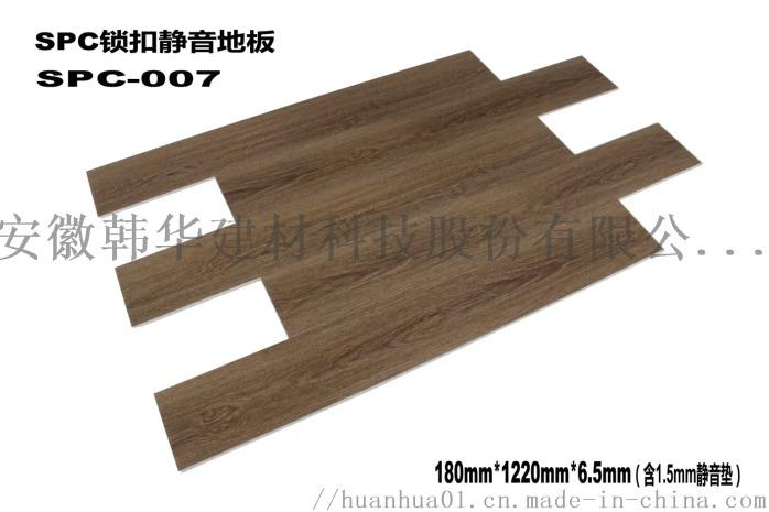 6.5mm厚锁扣石塑地板防水室内地板加eva无锡98986685
