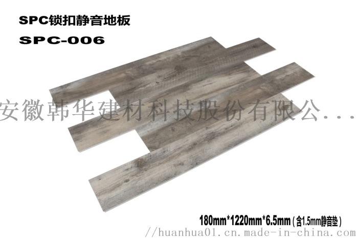 6.5mm厚锁扣石塑地板防水室内地板加eva无锡98986675