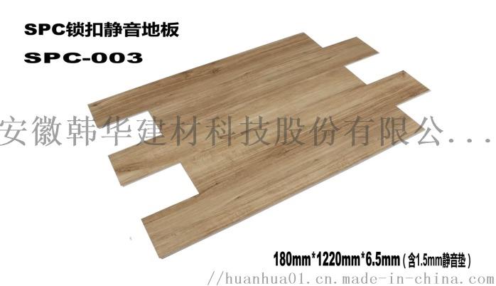 6.5mm厚锁扣石塑地板防水室内地板加eva无锡98986645