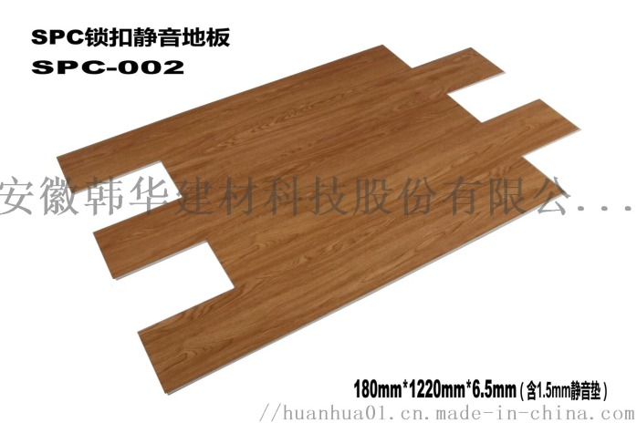 6.5mm厚锁扣石塑地板防水室内地板加eva无锡98986635