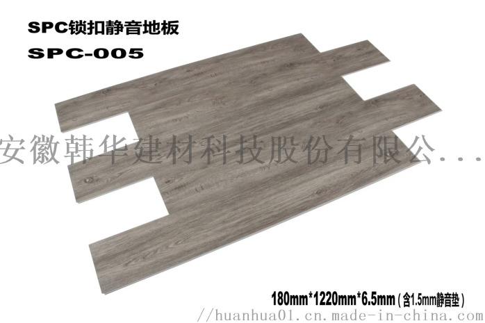 6.5mm厚锁扣石塑地板防水室内地板加eva无锡98986665