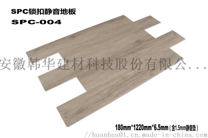 6.5mm厚锁扣石塑地板防水室内地板加eva无锡98986655