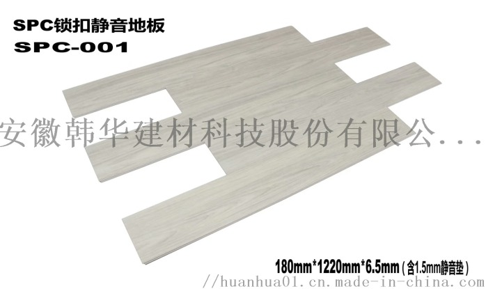 6.5mm厚锁扣石塑地板防水室内地板加eva无锡98986625