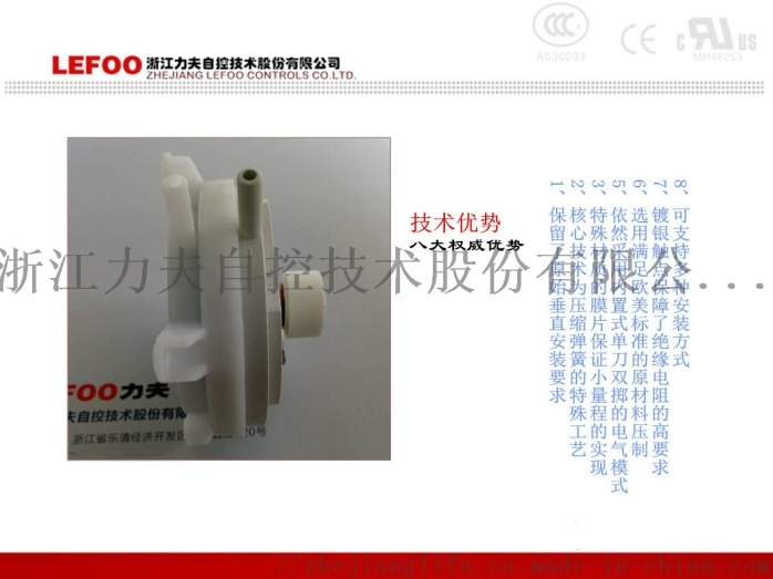 风压控制柜 防排烟风机旁通阀专用控制系统器99027545