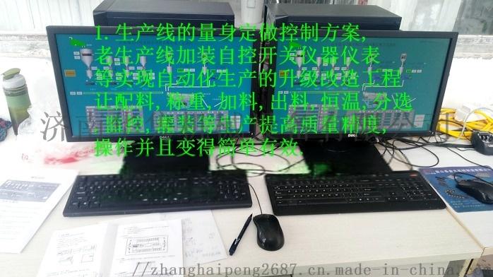 自动控制施工厂家plc dcs sis 系统施工811175162