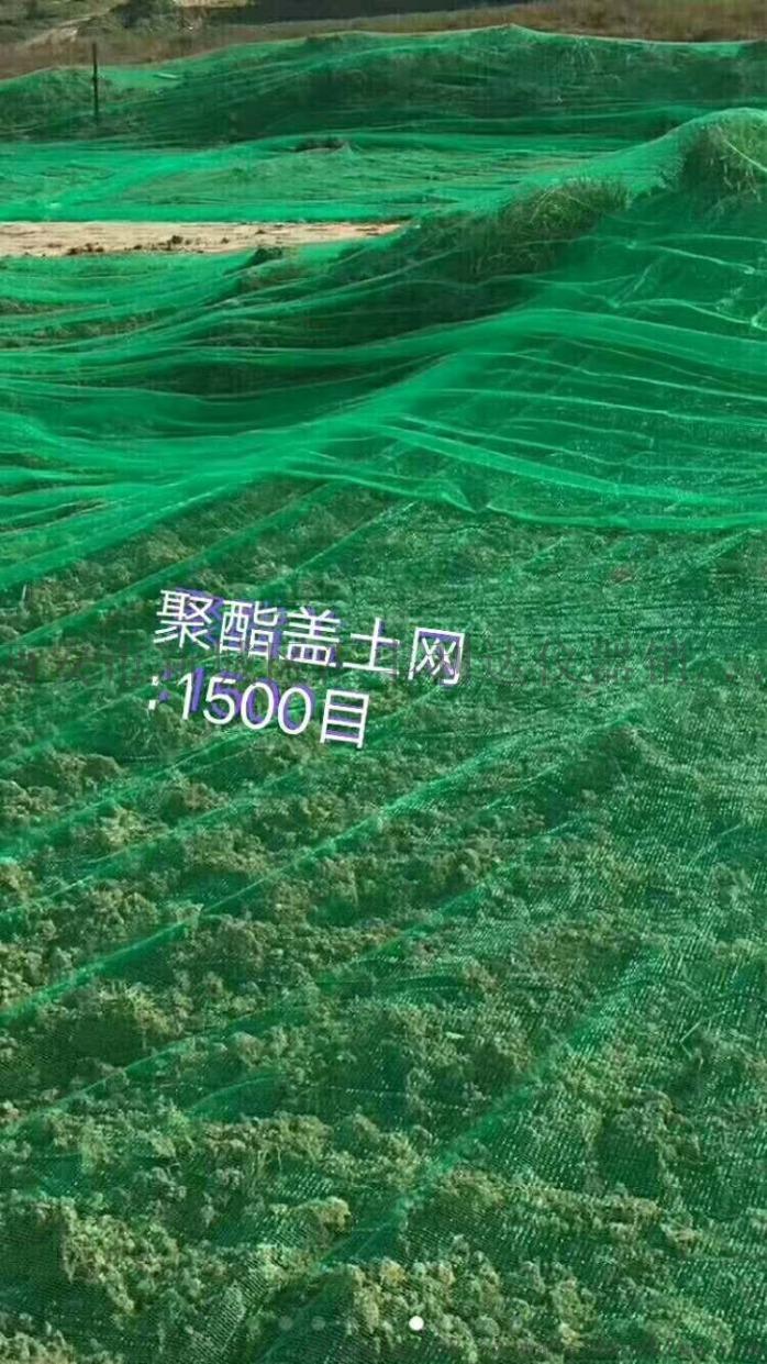 西安哪塊有賣蓋土網防塵網13772489292819279375