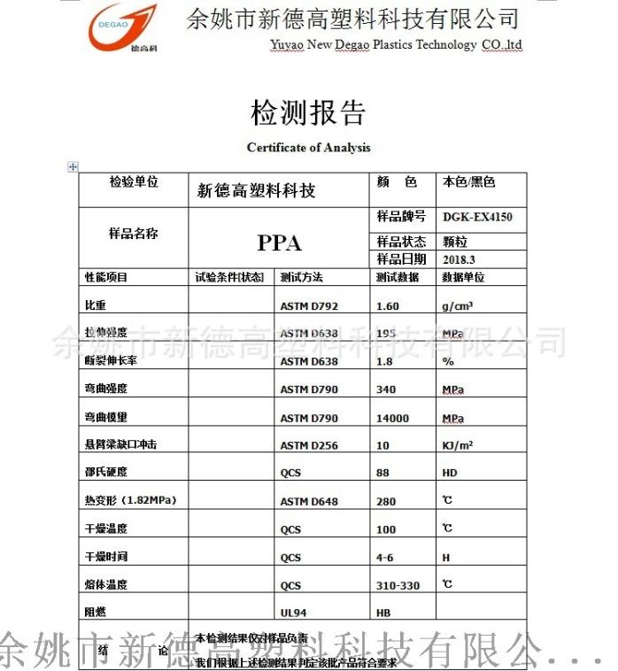 PPA 4150.jpg