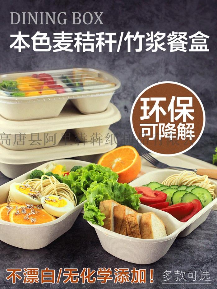 一次性紙漿環保可降解餐盒輕食沙拉盒瘦身餐盒外賣快餐盒98748232