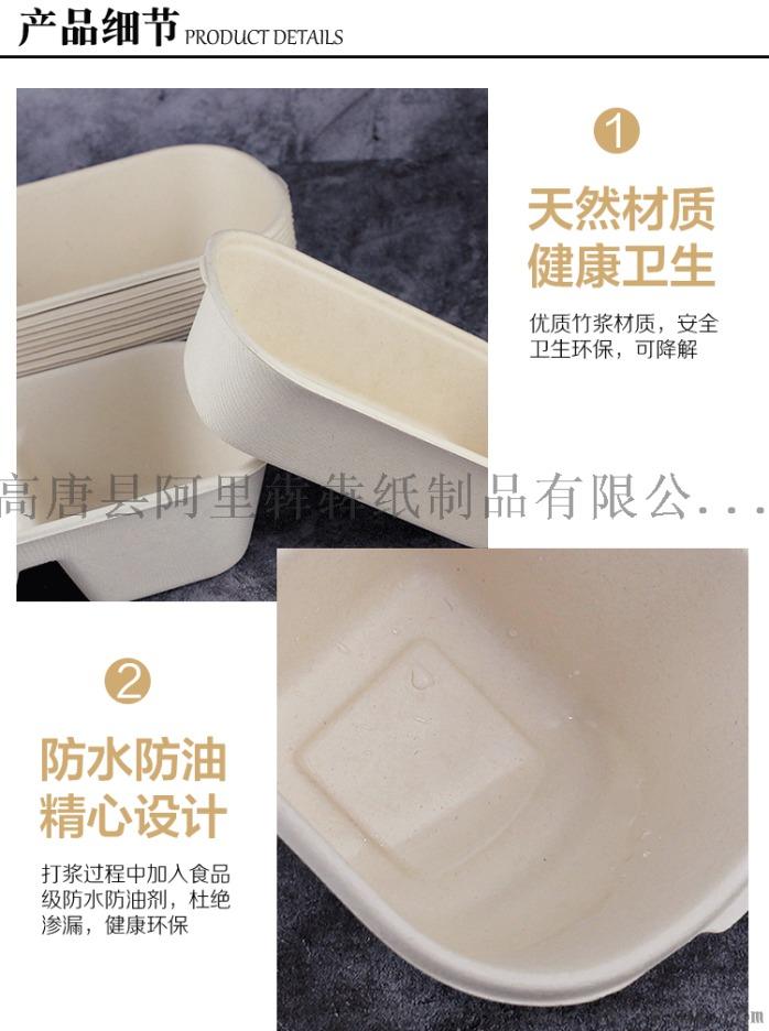 一次性紙漿環保可降解餐盒輕食沙拉盒瘦身餐盒外賣快餐盒98748292