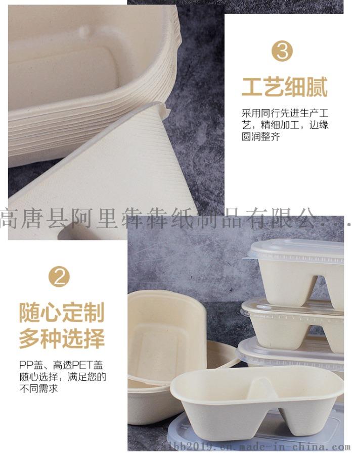 一次性紙漿環保可降解餐盒輕食沙拉盒瘦身餐盒外賣快餐盒98748302