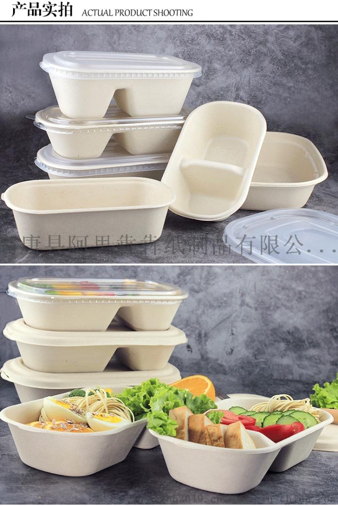 一次性紙漿環保可降解餐盒輕食沙拉盒瘦身餐盒外賣快餐盒98748312