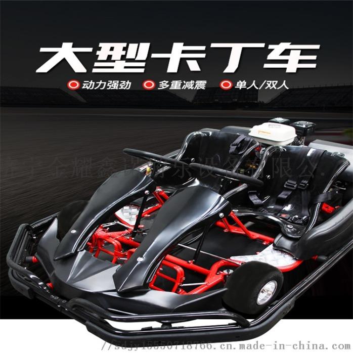 极速卡丁车 (1).jpg