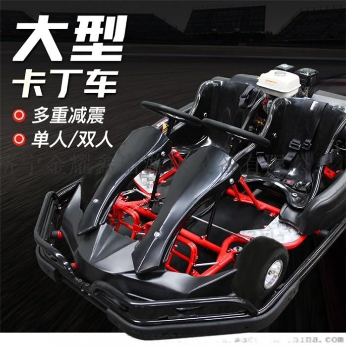 极速卡丁车 (1)_副本.jpg