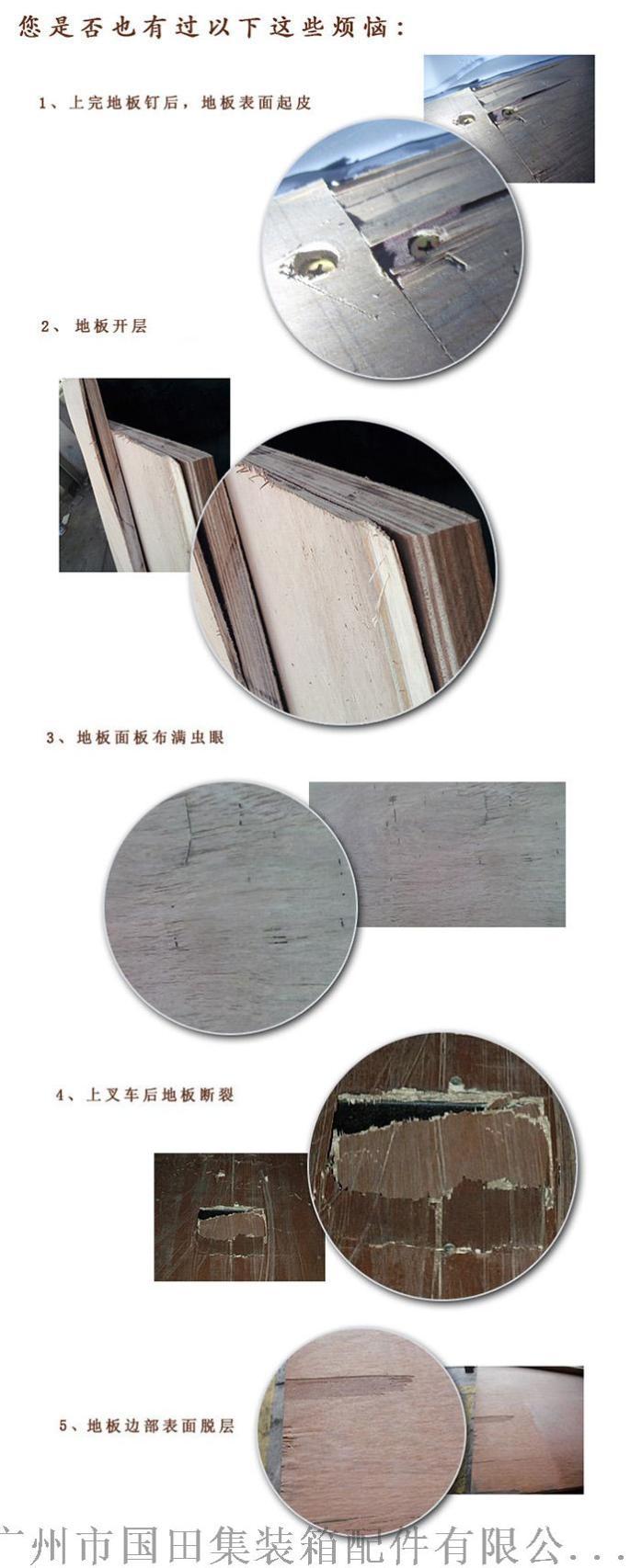 集装箱底板-1.jpg