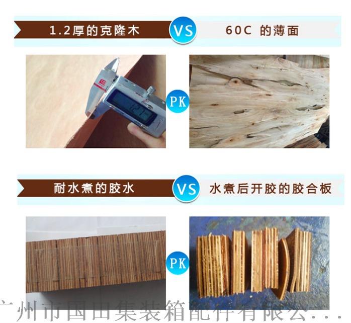 上海老班马集装箱底板-3.png